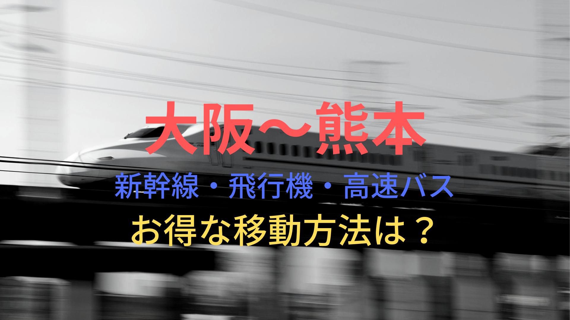 高速バス 熊本