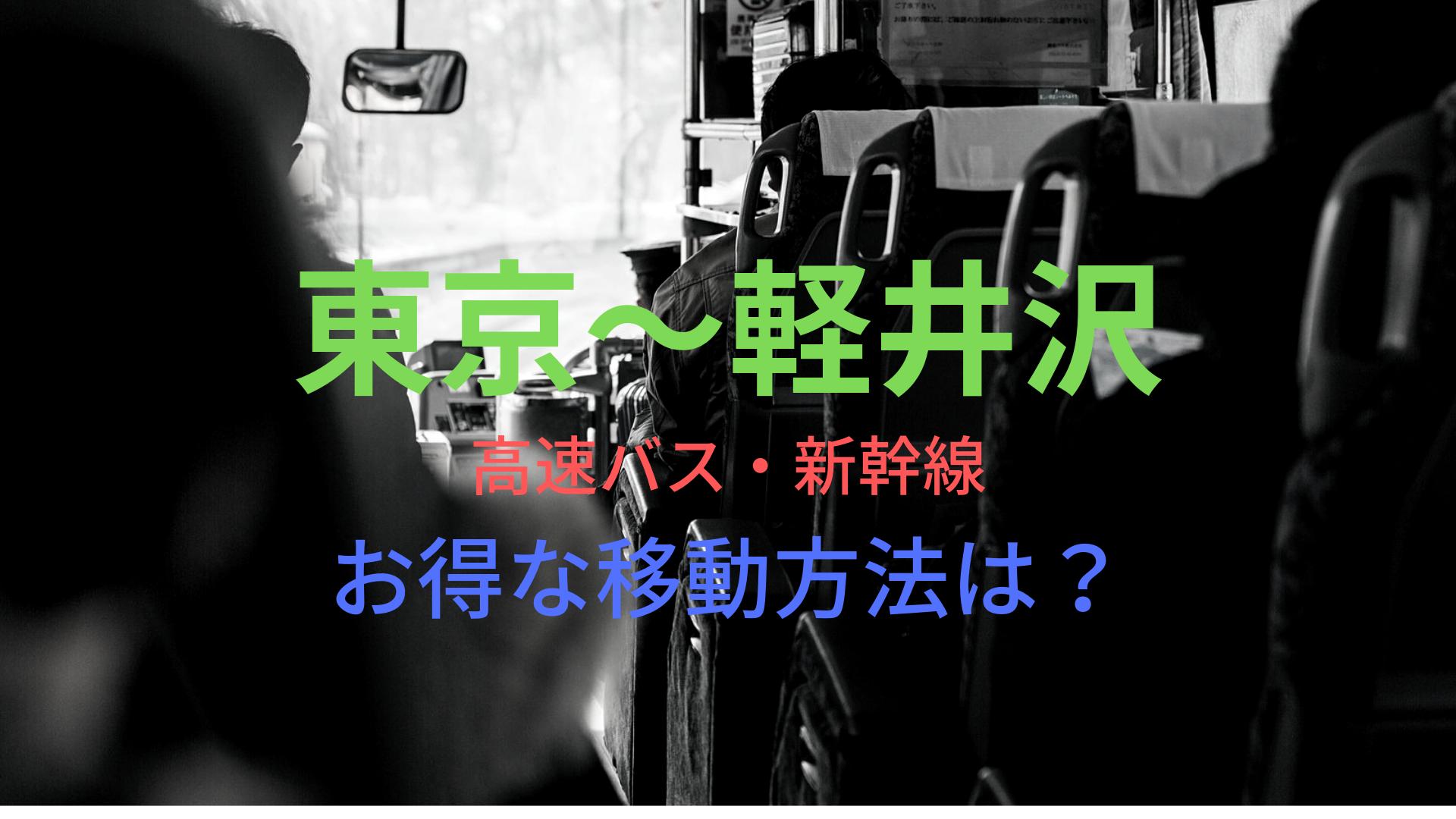 東京 軽井沢 新幹線
