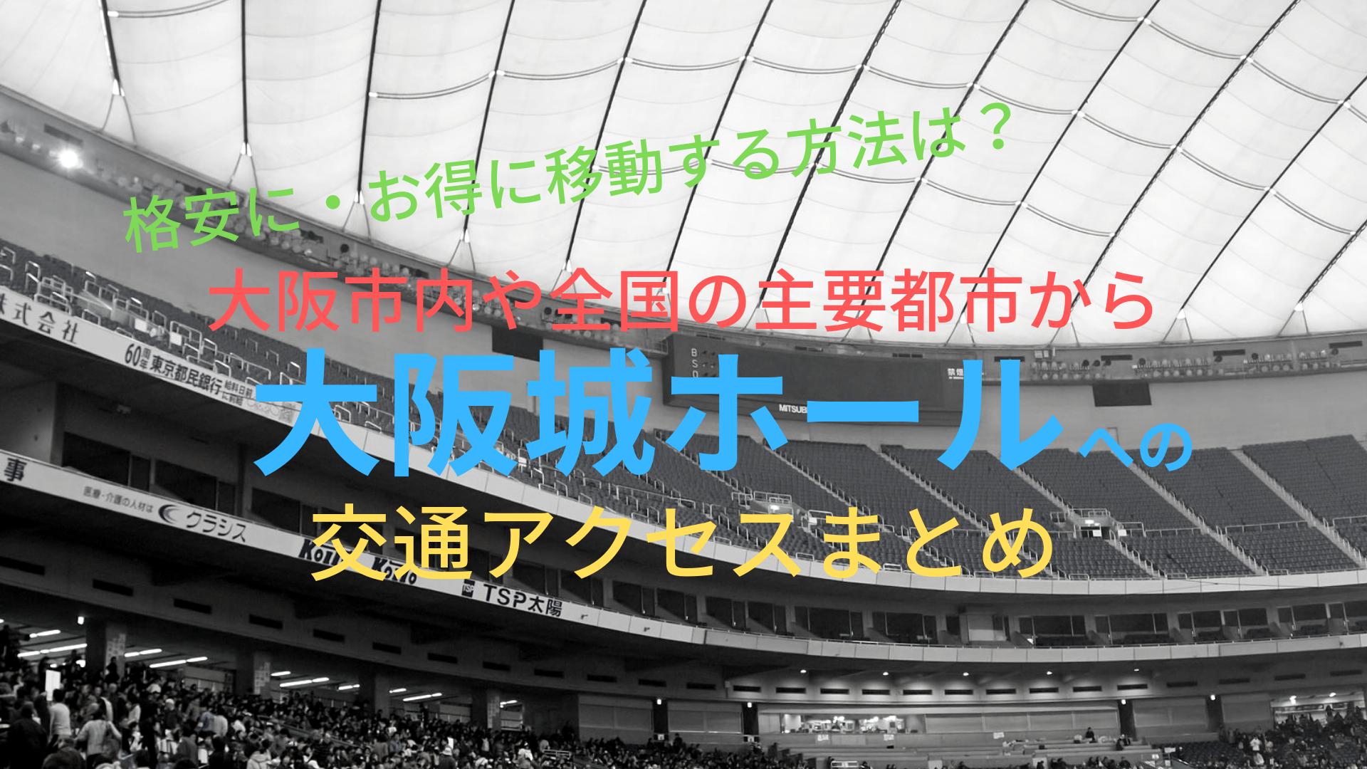 城 ホール 大阪